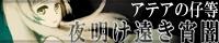 1stKittyCD【夜明け遠き宵闇】